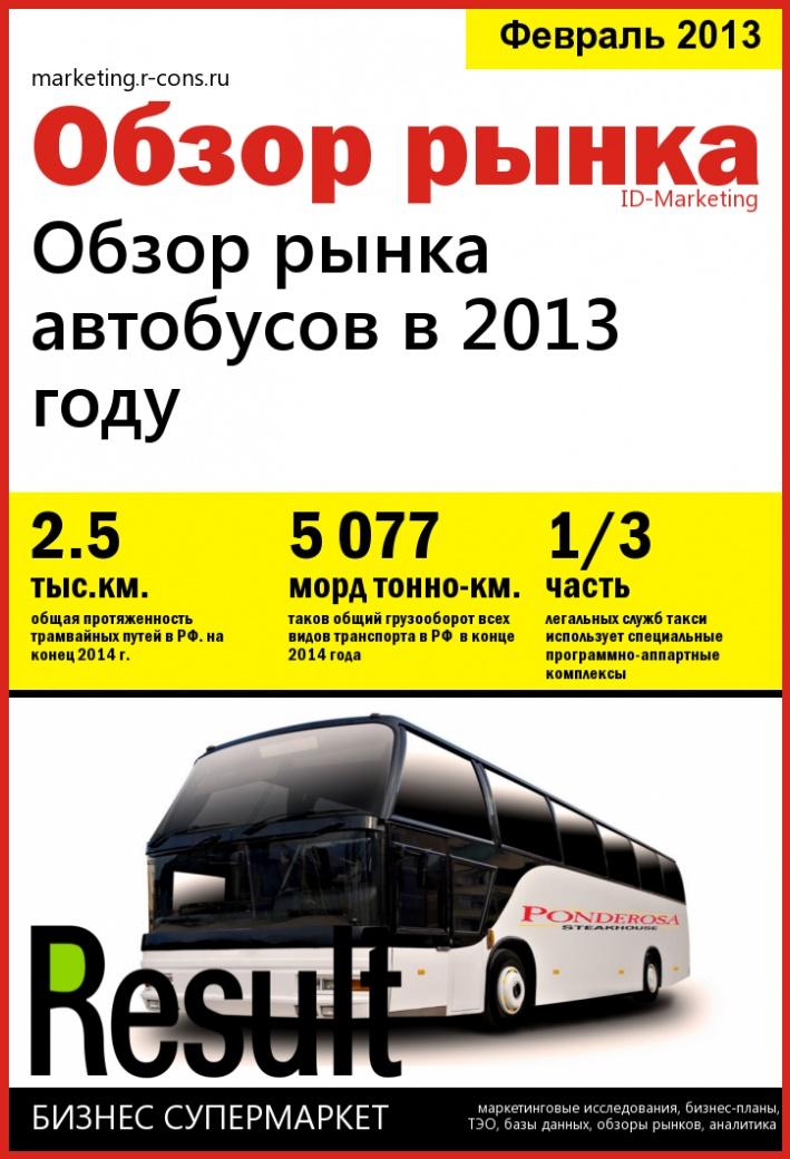 Обзор рынка автобусов в 2013 году style=